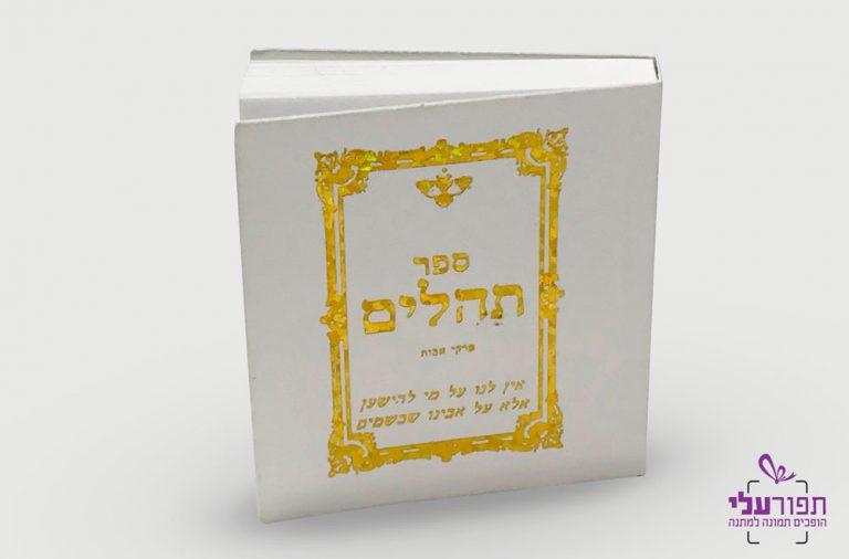ספר תהילים בהדפסה אישית