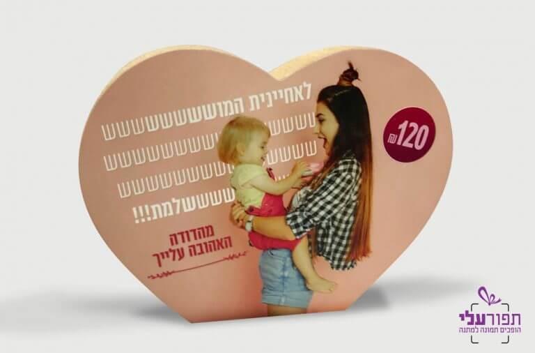 בלוק עץ בצורת לב עומד עם הדפסה אישית