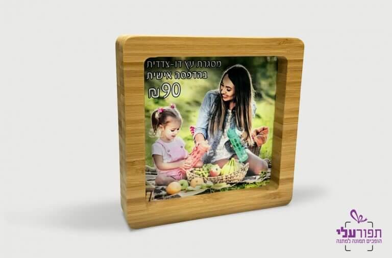 מסגרת עץ עם תמונת מתכת דו צדדית