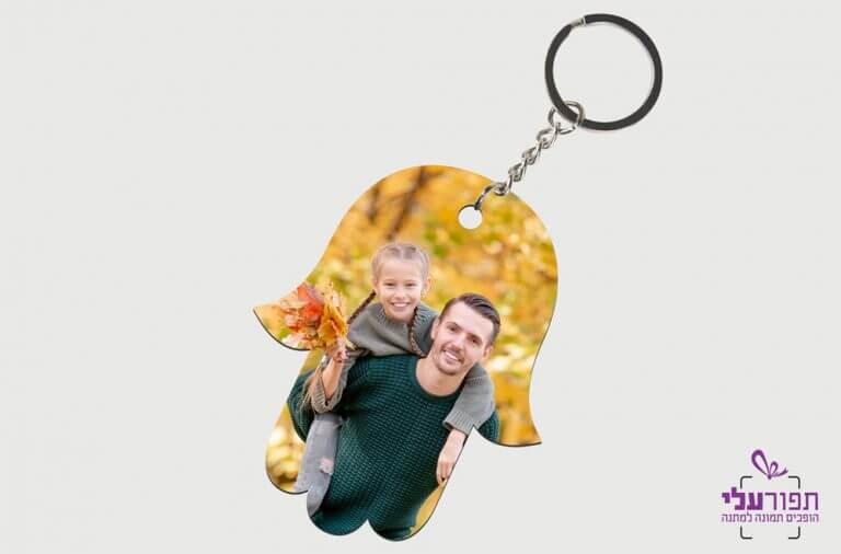 מחזיק מפתחות חמסה בהדפסה אישית