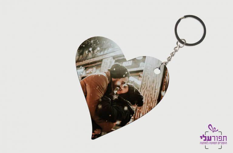 מחזיק מפתחות לב נטוי בהדפסה אישית