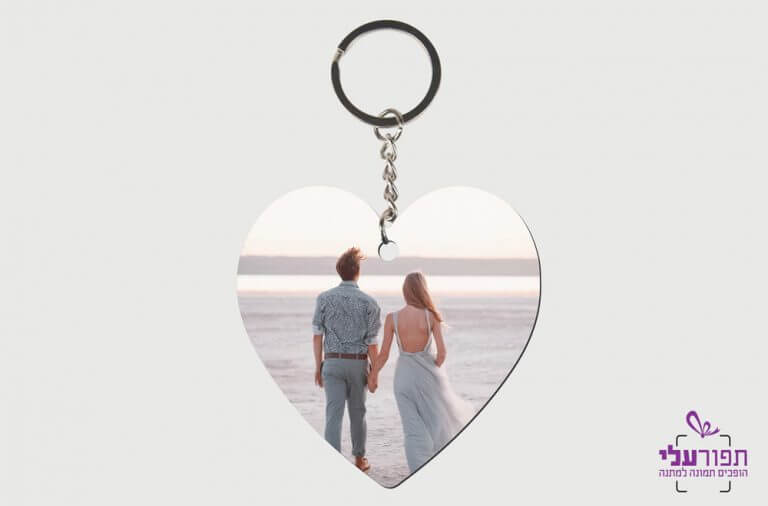 מחזיק מפתחות לב בהדפסה אישית