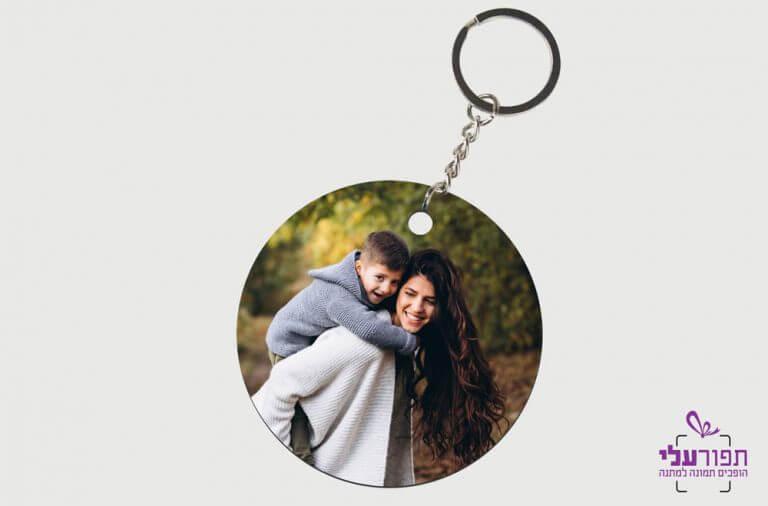 מחזיק מפתחות עיגול בהדפסה אישית