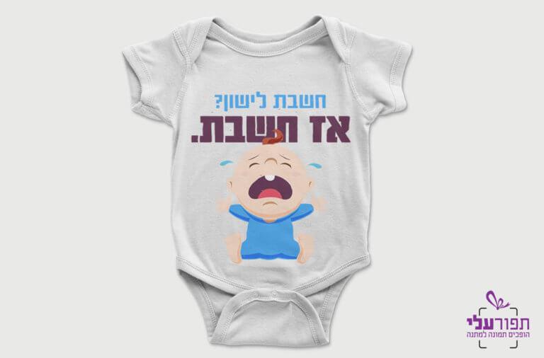 הדפסה על בגד גוף לתינוק