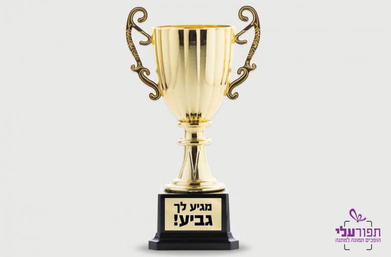 גביע עם הקדשה אישית