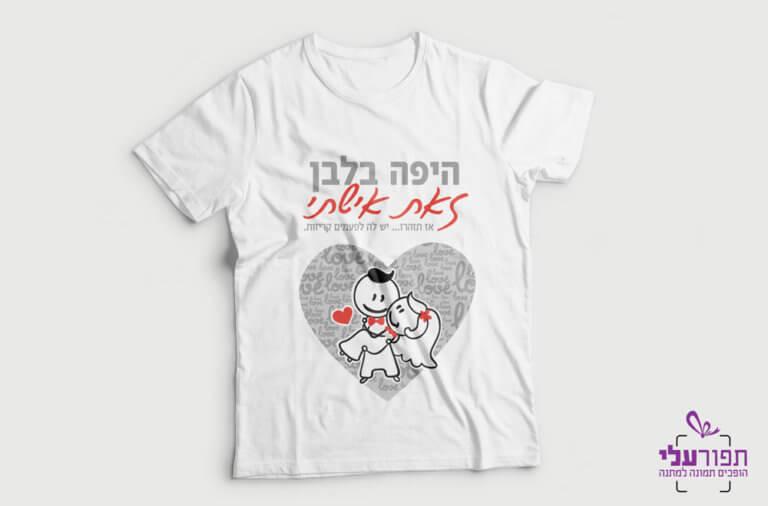 הדפסה על חולצת דרייפיט לבנה