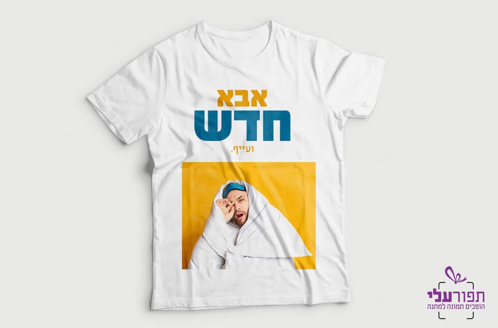 הדפסה על חולצת כותנה לבנה