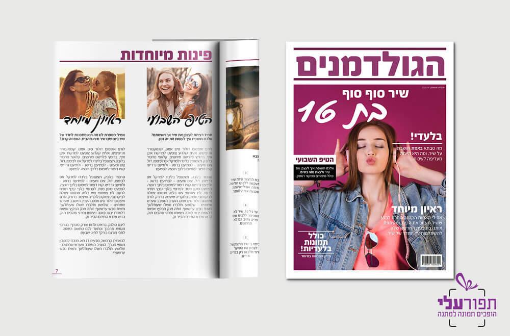 מגזין בהדפסה אישית