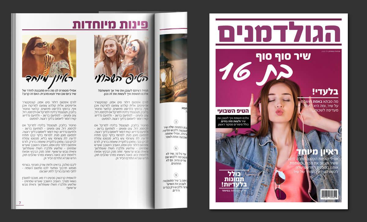 הדפסת מגזין בעיצוב אישי