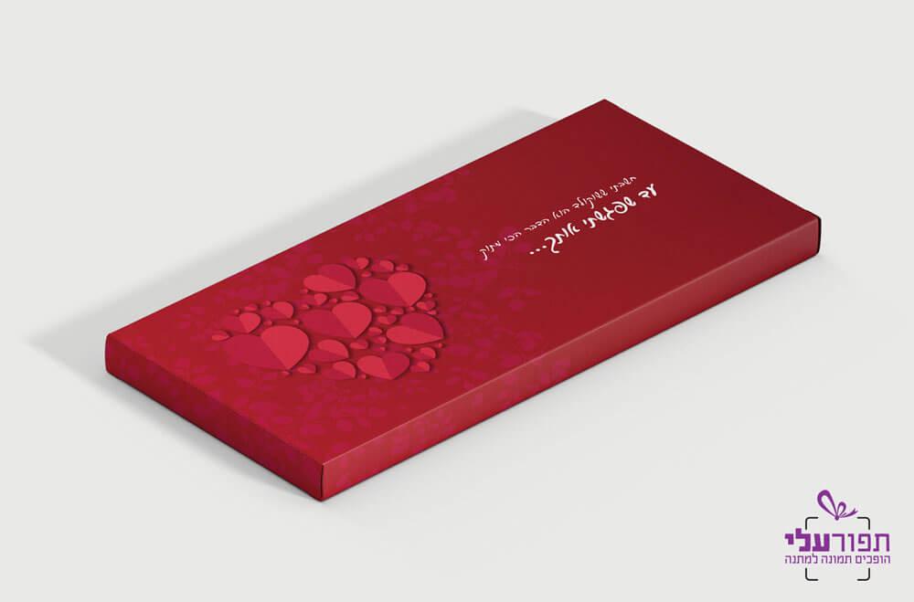 אריזת שוקולד מעוצבת בהדפסה - אהבה 6