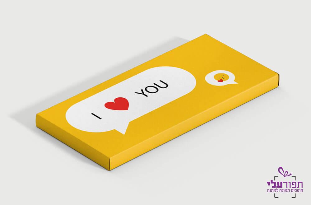 אריזת שוקולד מעוצבת בהדפסה - אהבה 5