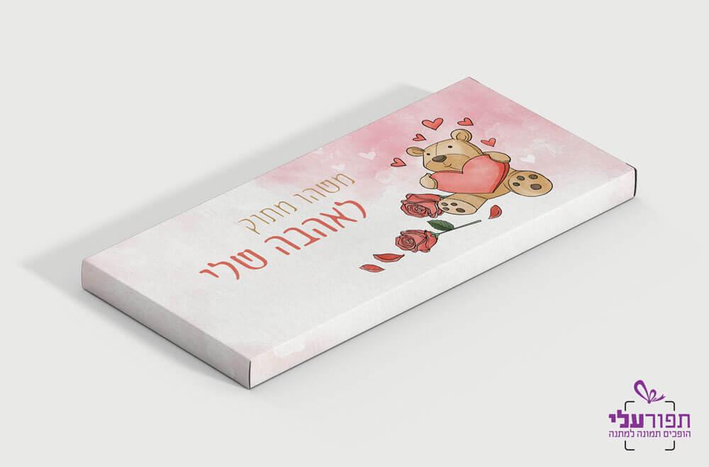 אריזת שוקולד מעוצבת בהדפסה - אהבה 4