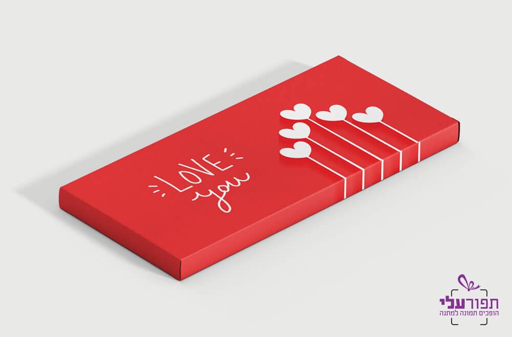 אריזת שוקולד מעוצבת בהדפסה - אהבה 1