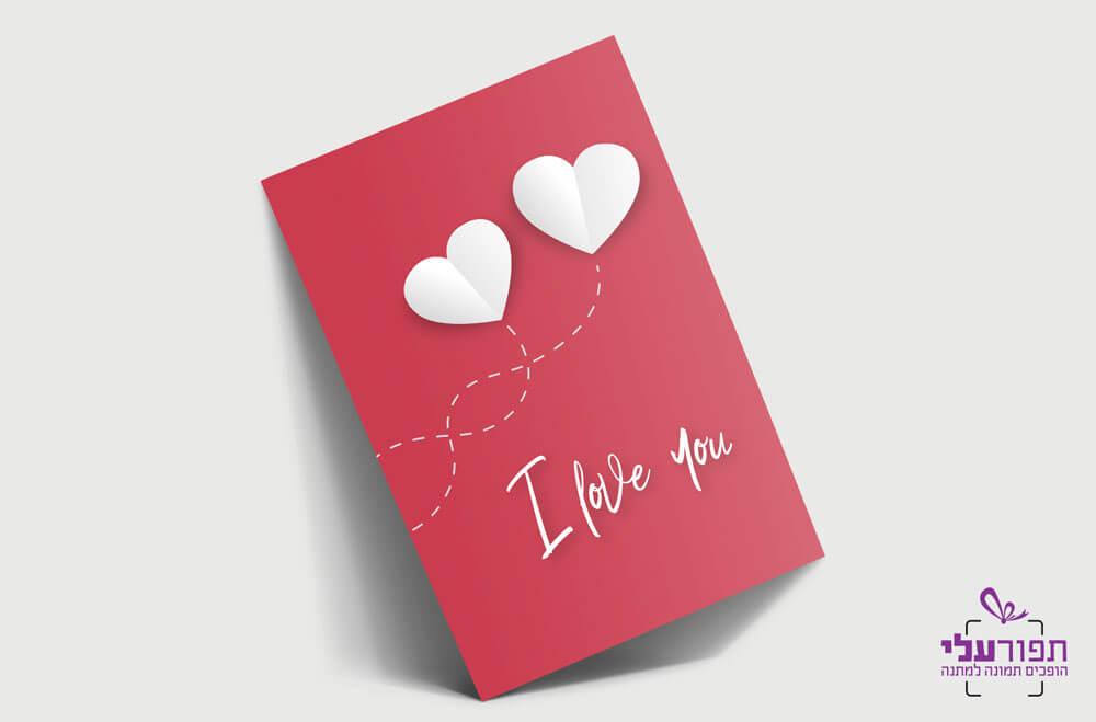כרטיס ברכה מעוצב - לבבות