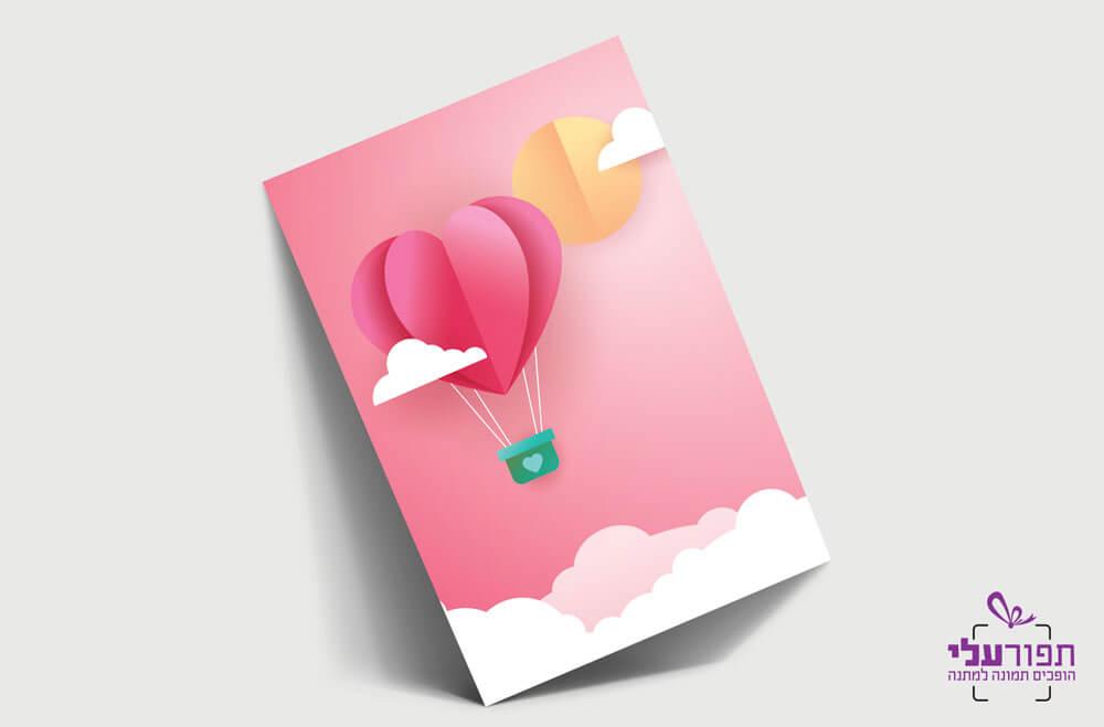 כרטיס ברכה מעוצב - כדור פורח