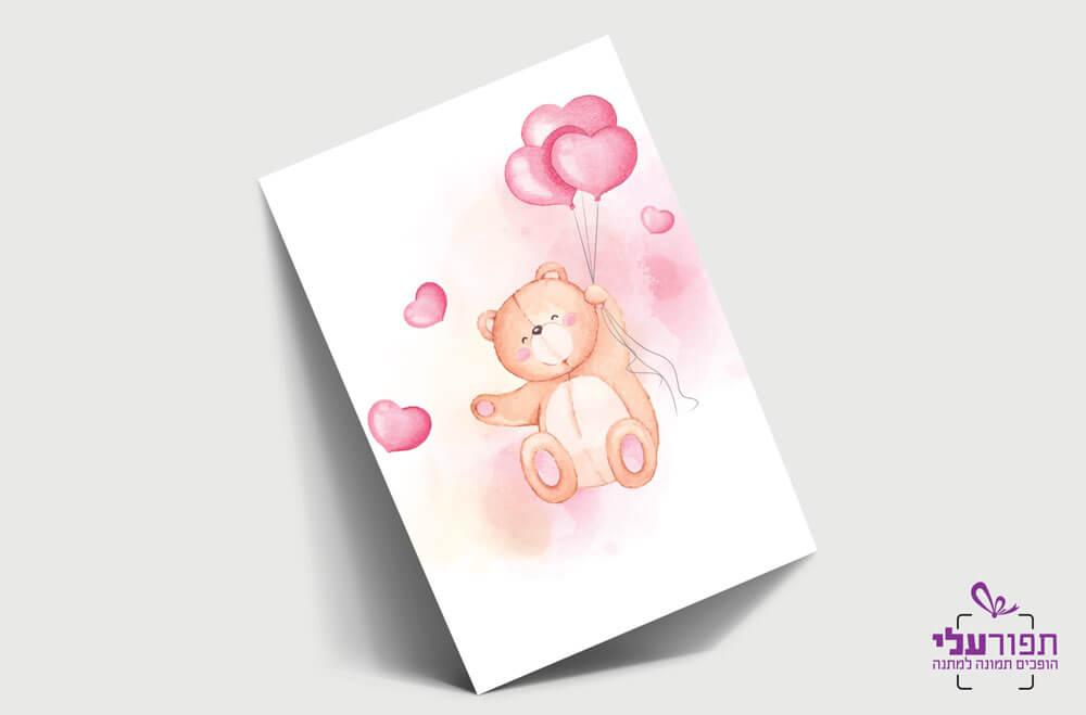 כרטיס ברכה מעוצב - דובי
