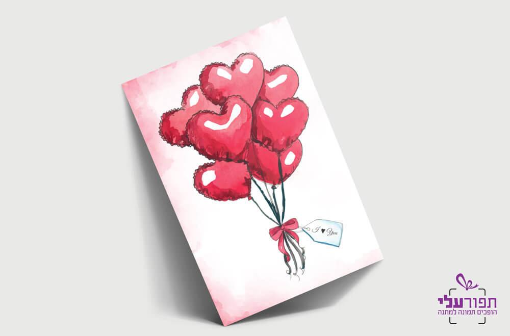 כרטיס ברכה מעוצב - בלוני לבבות