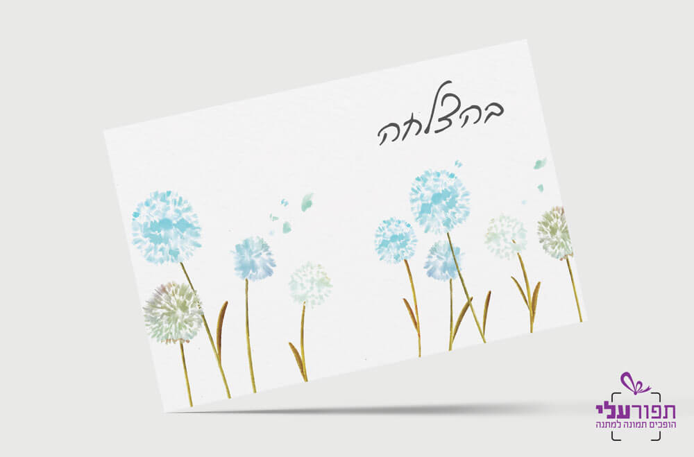 כרטיס ברכה - בהצלחה