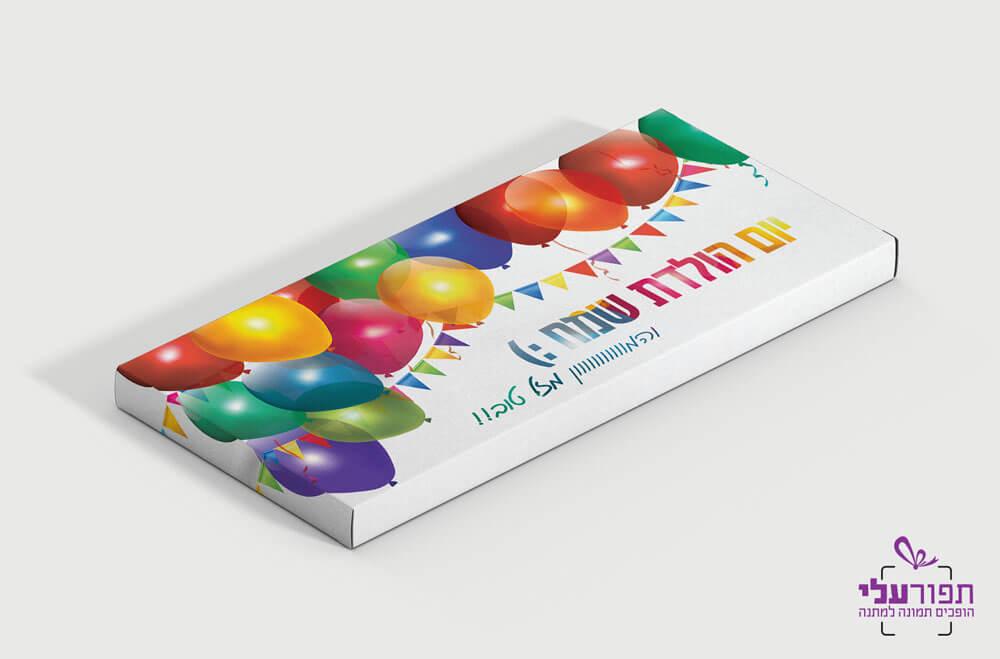 אריזת שוקולד מעוצבת בהדפסה ליום הולדת 1