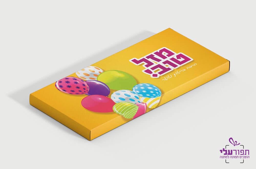 אריזת שוקולד מעוצבת בהדפסה ליום הולדת 3