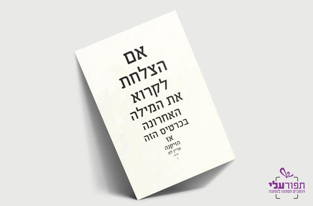 כרטיס ברכה מצחיק ליום הולדת - בדיקת ראיה