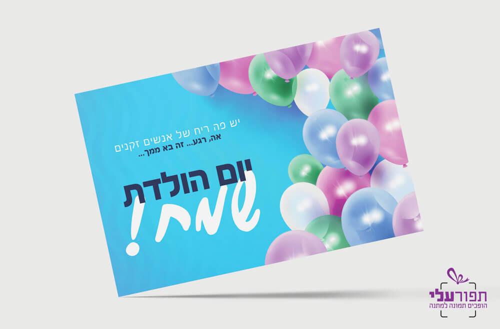 כרטיס ברכה מצחיק ליום הולדת - ריח רע
