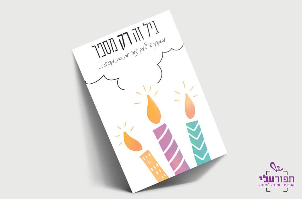 כרטיס ברכה מצחיק ליום הולדת - נרות