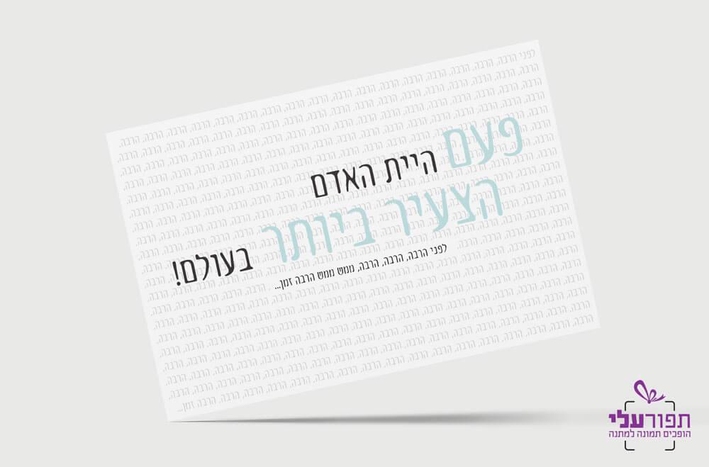 כרטיס ברכה מצחיק ליום הולדת