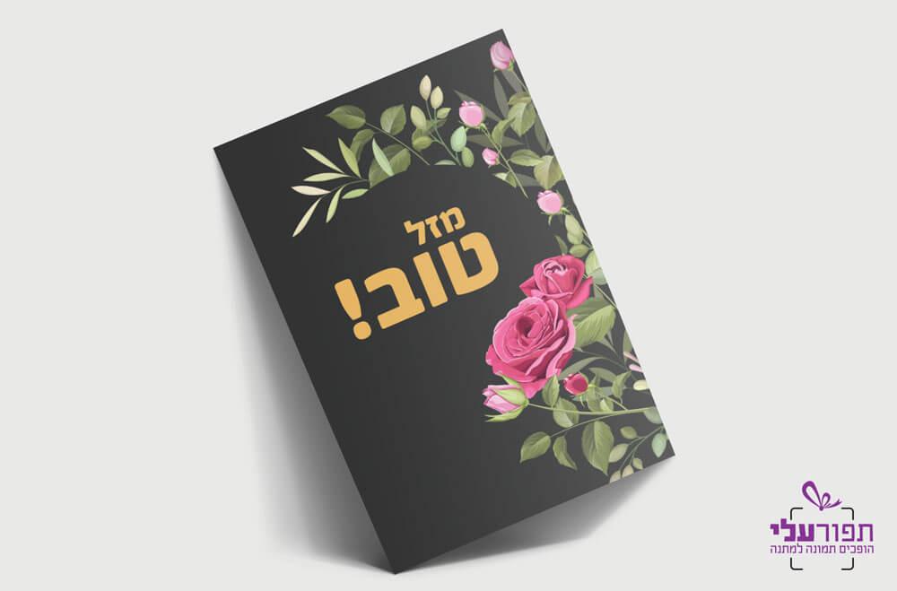 כרטיס ברכה ליום הולדת - ורדים