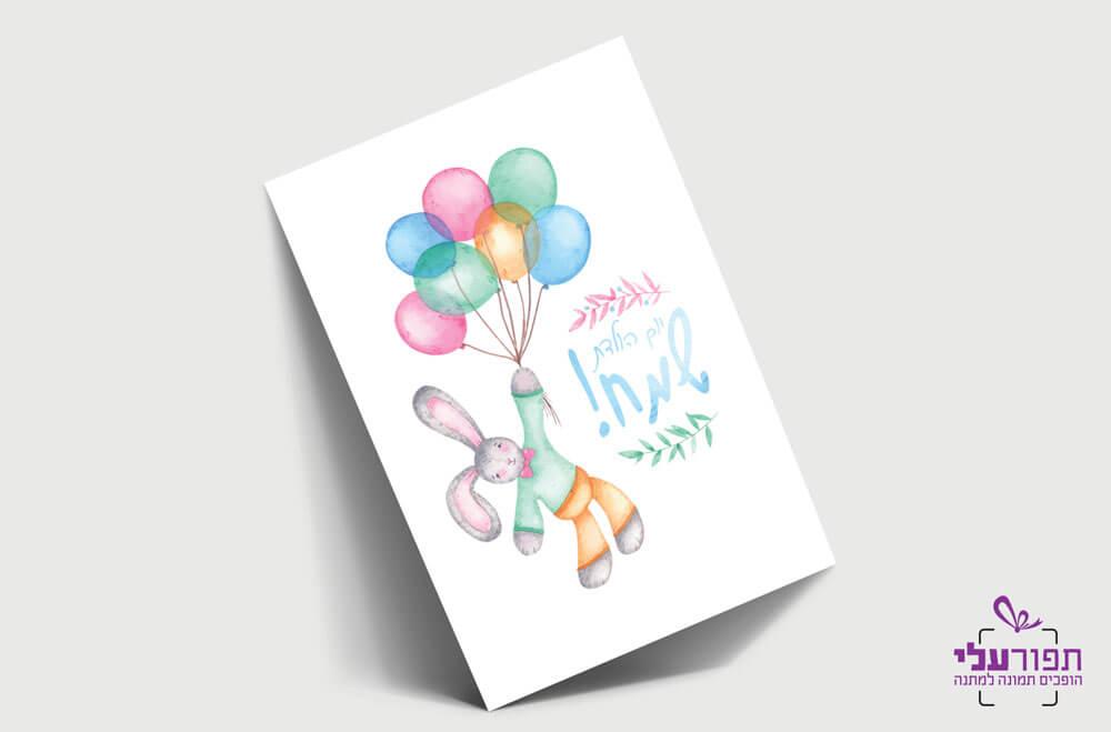 כרטיס ברכה ליום הולדת - ארנב