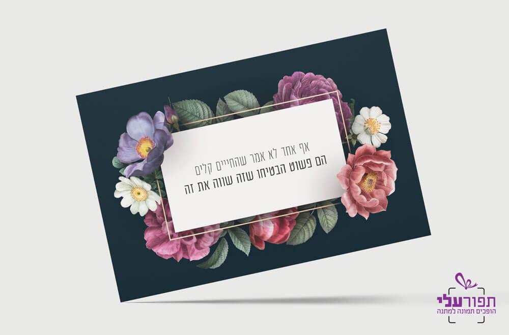 כרטיס ברכה מעוצב - חיים קלים
