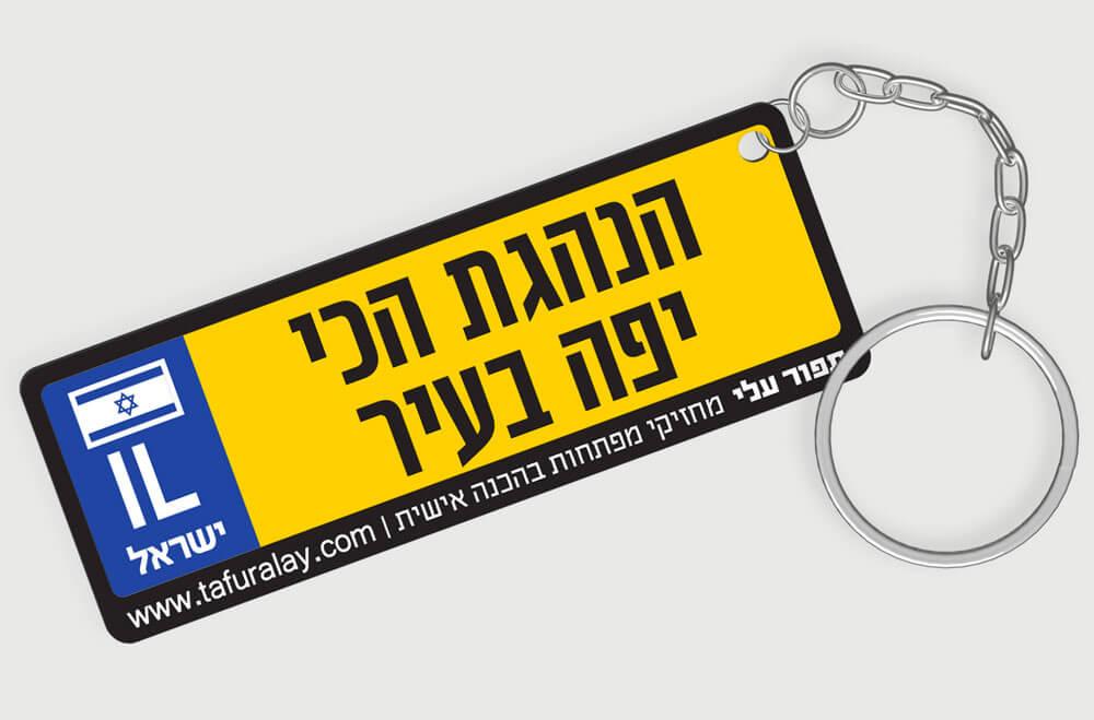 מחזיק מפתחות בצורת שלט לרכב - הנהגת הכי יפה בעיר