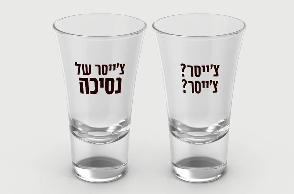 כיתוב על כוס צ׳ייסר